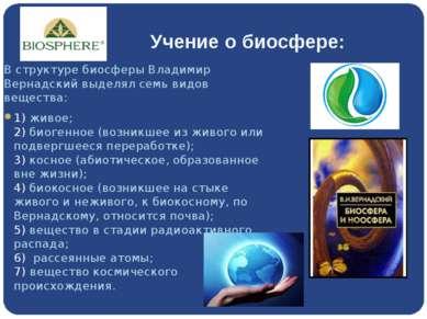 Учение о биосфере: В структуре биосферы Владимир Вернадский выделял семь видо...