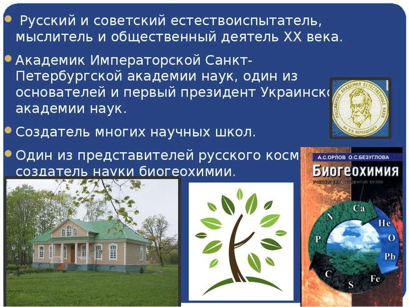 Русский и советский естествоиспытатель, мыслитель и общественный деятельXX в...
