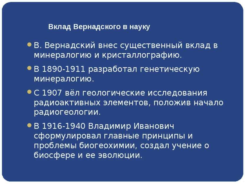 Вклад Вернадского в науку В. Вернадский внес существенный вклад в минералогию...