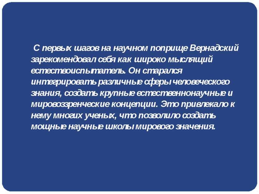 С первых шагов на научном поприще Вернадский зарекомендовал себя как широко м...