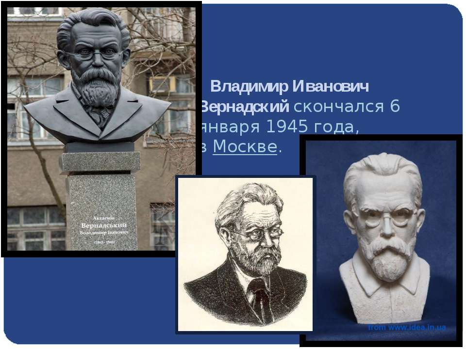 Владимир Иванович Вернадскийскончался6 января1945 года, вМоскве.