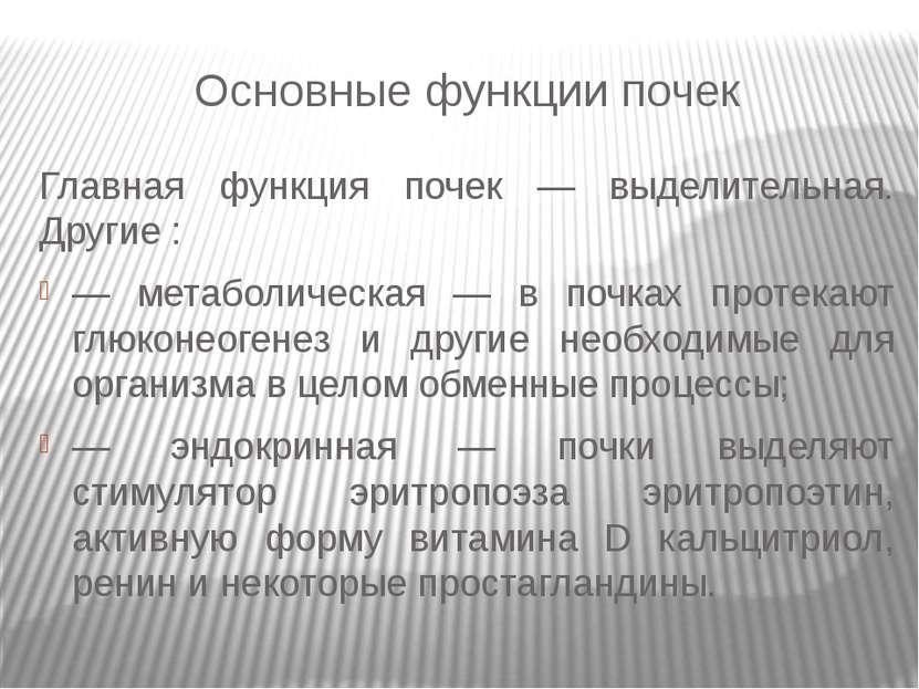 Основные функции почек Главная функция почек — выделительная. Другие : — мета...