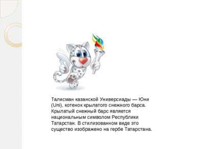 Символы универсиады Талисман казанской Универсиады — Юни (Uni), котенок крыла...