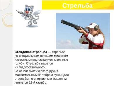 Стендовая стрельба— стрельба поспециальным летящим мишеням известным под на...