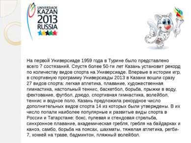 На первой Универсиаде 1959 года в Турине было представлено всего 7 состязаний...