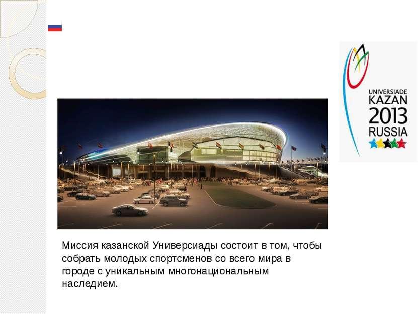 Универсиада 2013 года в Казани Миссия казанской Универсиады состоит в том, чт...