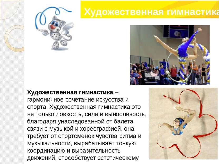 Художественная гимнастика – гармоничное сочетание искусства и спорта. Художес...