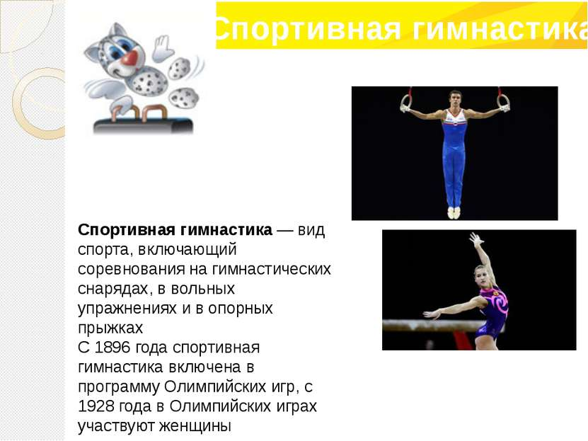 Спортивная гимнастика — вид спорта, включающий соревнования на гимнастических...
