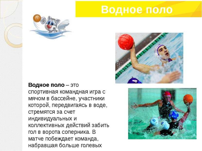 Водное поло Водное поло – это спортивная командная игра с мячом в бассейне, у...