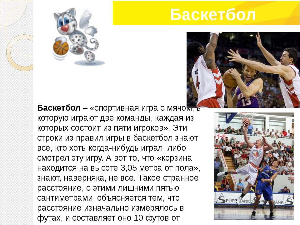 Баскетбол Баскетбол – «спортивная игра с мячом, в которую играют две команды,...