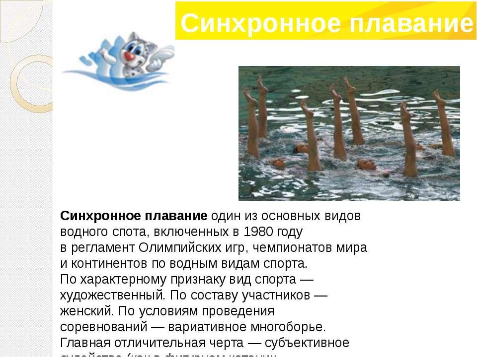 Синхронное плавание один изосновных видов водного спота, включенных в1980 г...
