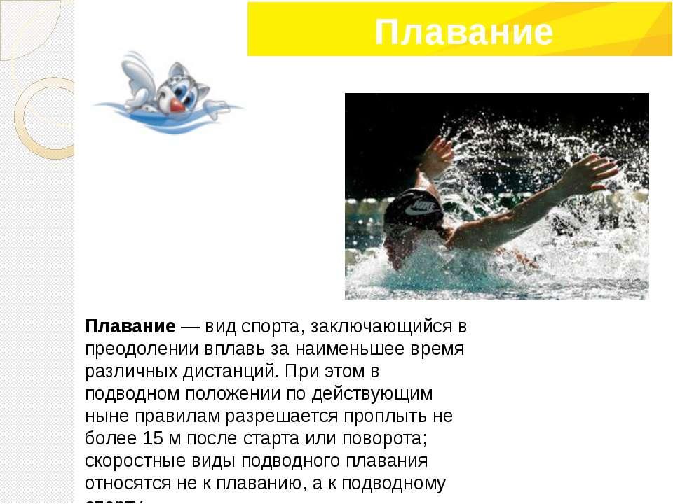Плавание Плавание — вид спорта, заключающийся в преодолении вплавь за наимень...