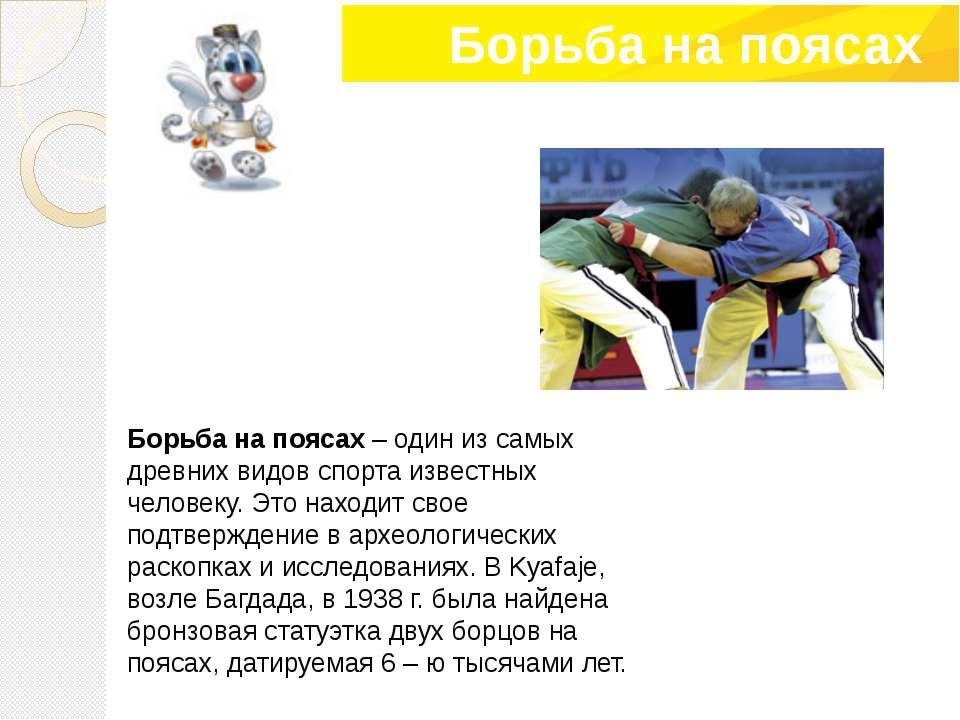 Борьба на поясах Борьба на поясах – один из самых древних видов спорта извест...