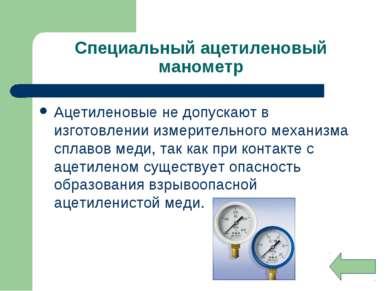 Специальный ацетиленовый манометр Ацетиленовые не допускают в изготовлении из...