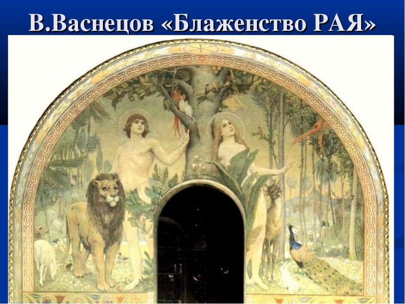 В.Васнецов «Блаженство РАЯ»