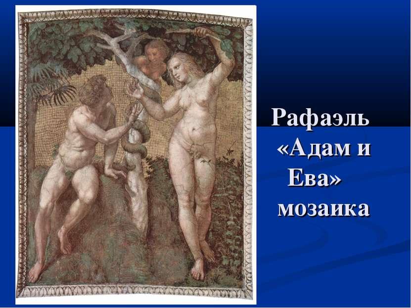 Рафаэль «Адам и Ева» мозаика