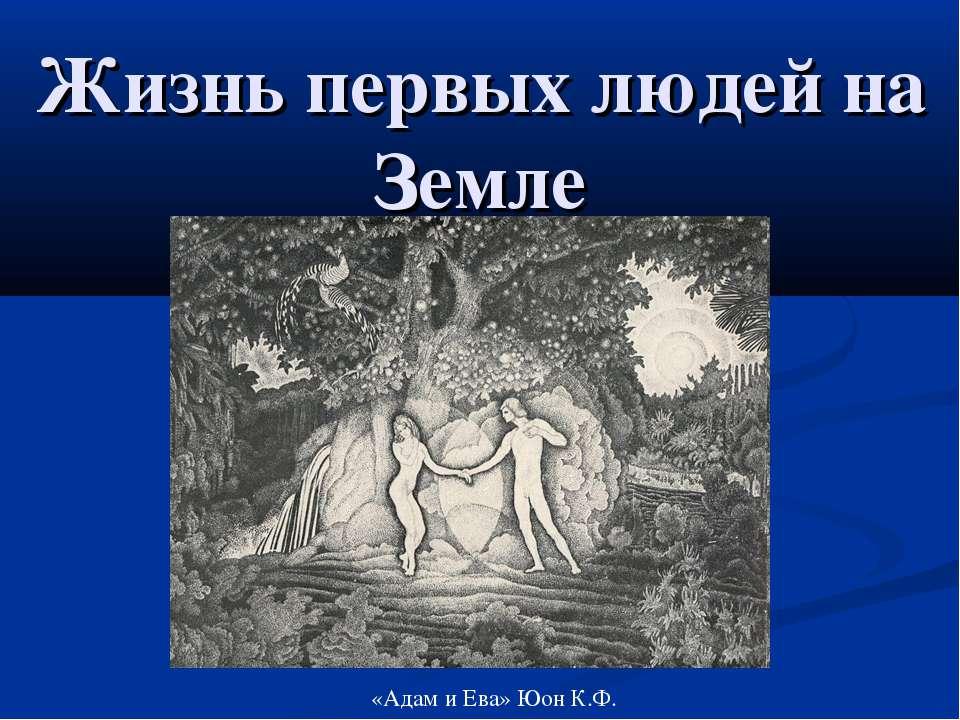 Жизнь первых людей на Земле «Адам и Ева» Юон К.Ф.