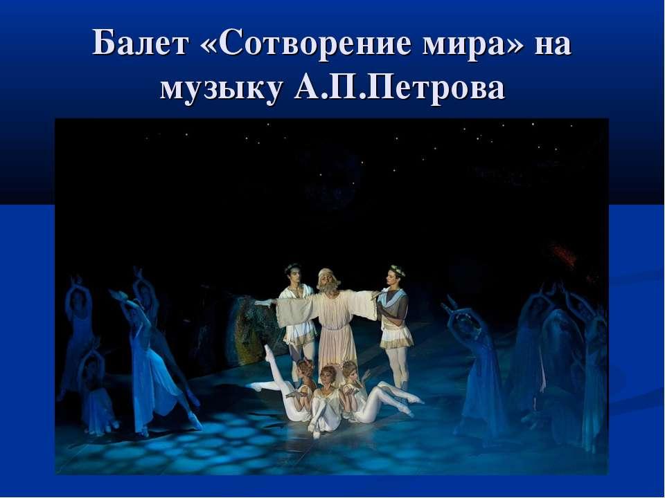 Балет «Сотворение мира» на музыку А.П.Петрова