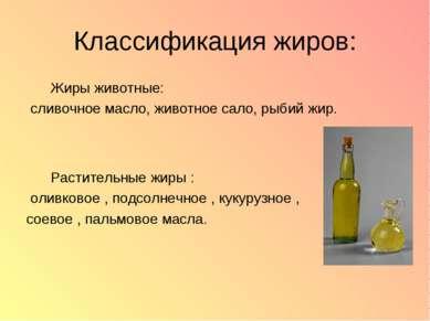 Классификация жиров: Жиры животные: сливочное масло, животное сало, рыбий жир...