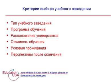 Критерии выбора учебного заведения EducationUSA.state.gov Тип учебного заведе...