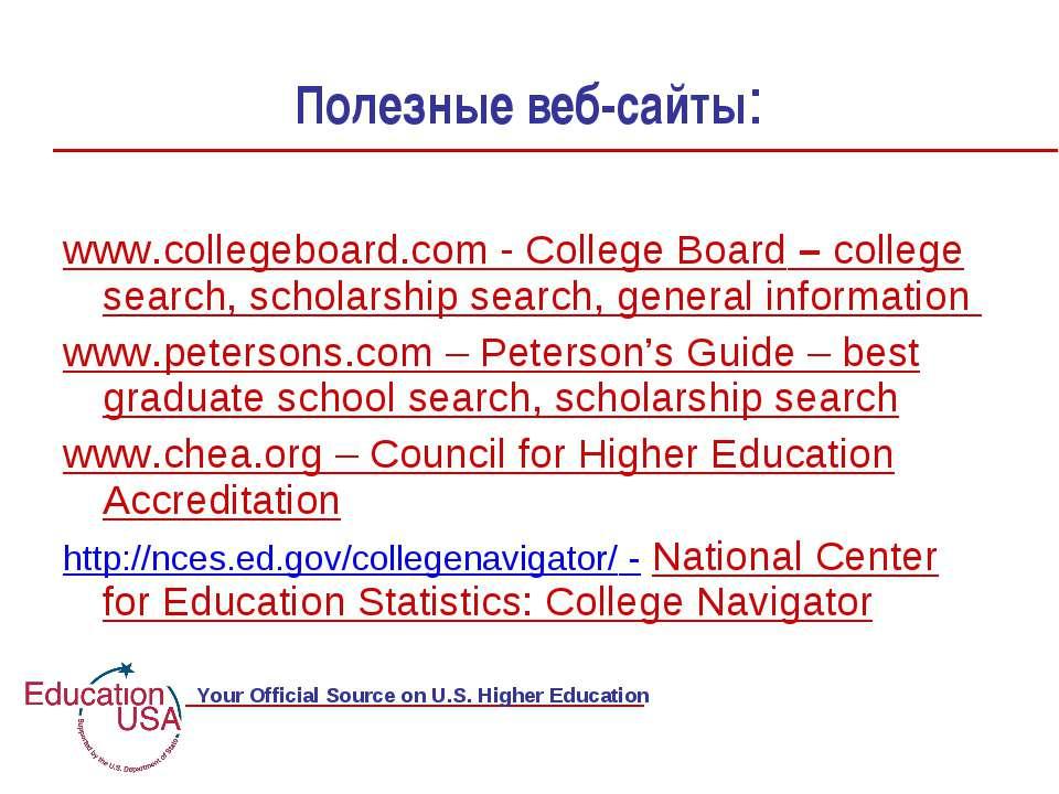Полезные веб-сайты: EducationUSA.state.gov Your Official Source on U.S. Highe...