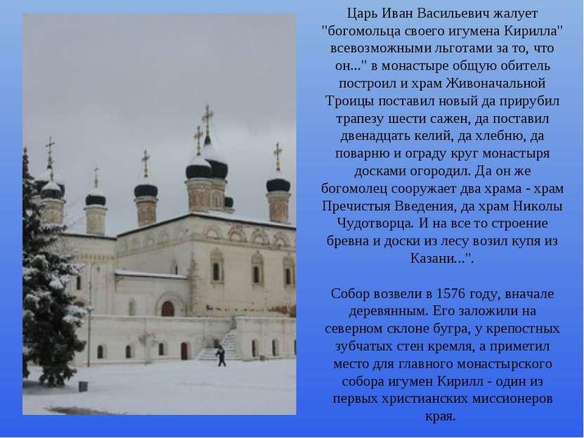 """Царь Иван Васильевич жалует """"богомольца своего игумена Кирилла"""" всевозможными..."""