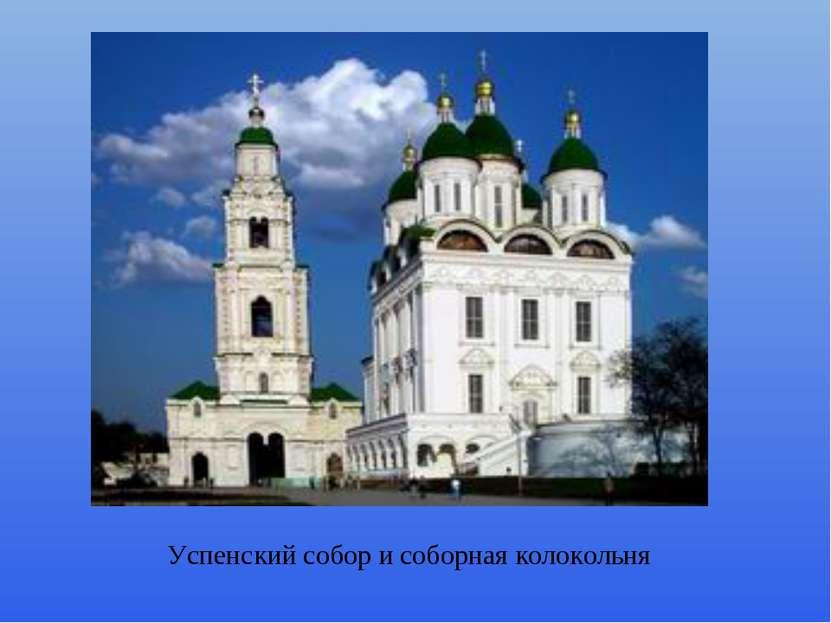 Успенский собор и соборная колокольня