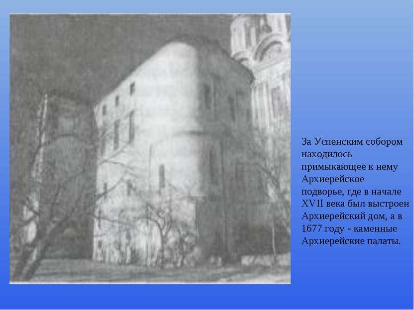 За Успенским собором находилось примыкающее к нему Архиерейское подворье, где...