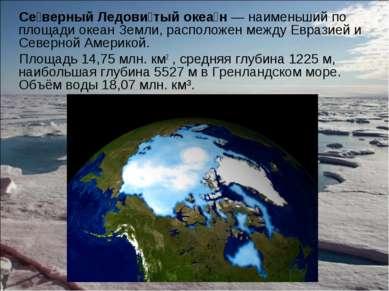 Се верный Ледови тый океа н — наименьший по площади океан Земли, расположен м...