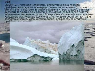Лёд Лёд Зимой 9/10 площади Северного Ледовитого океана покрыто дрейфующими ль...