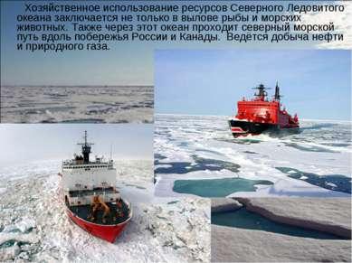 Хозяйственное использование ресурсов Северного Ледовитого океана заключается ...