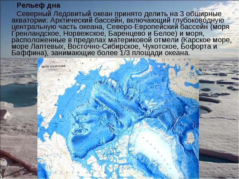 Рельеф дна Рельеф дна Северный Ледовитый океан принято делить на 3 обширные а...