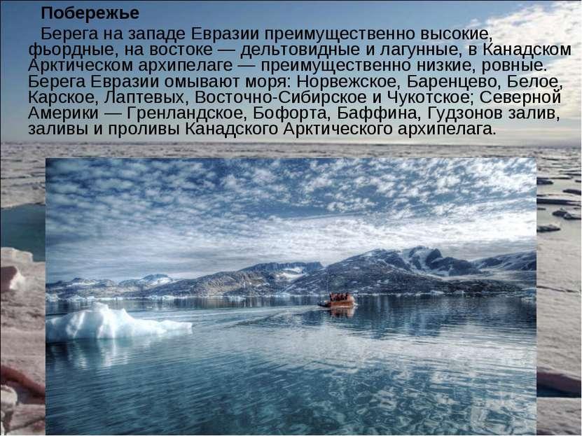 Побережье Побережье Берега на западе Евразии преимущественно высокие, фьордны...