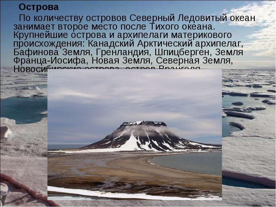 Острова Острова По количеству островов Северный Ледовитый океан занимает втор...