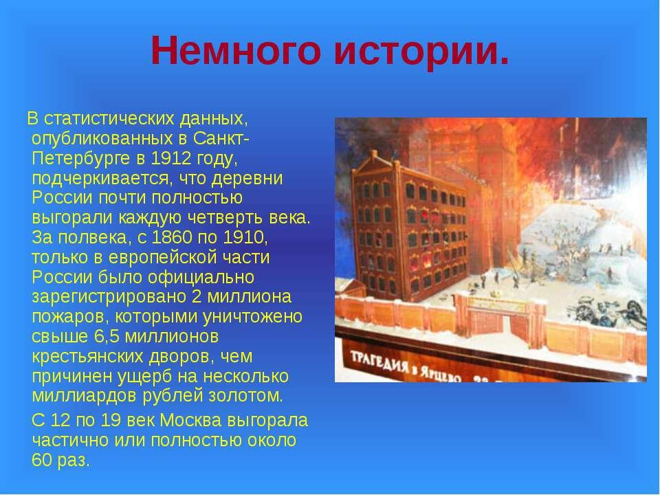 Немного истории. В статистических данных, опубликованных в Санкт-Петербурге в...