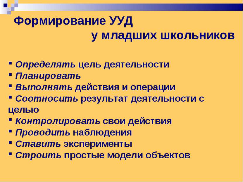 Формирование УУД у младших школьников Определять цель деятельности Планироват...