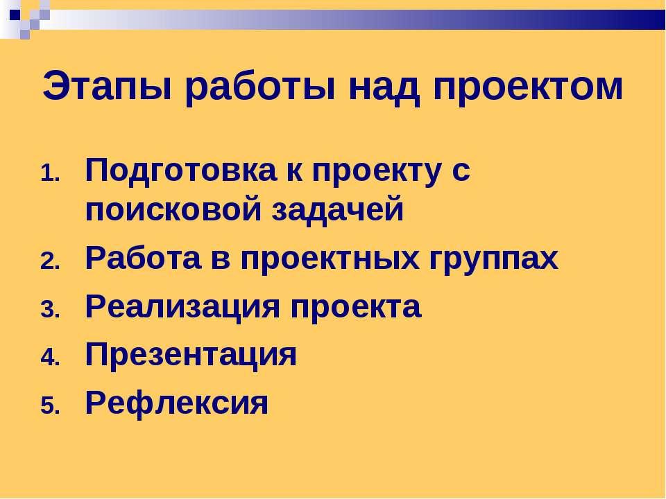 Этапы работы над проектом Подготовка к проекту с поисковой задачей Работа в п...