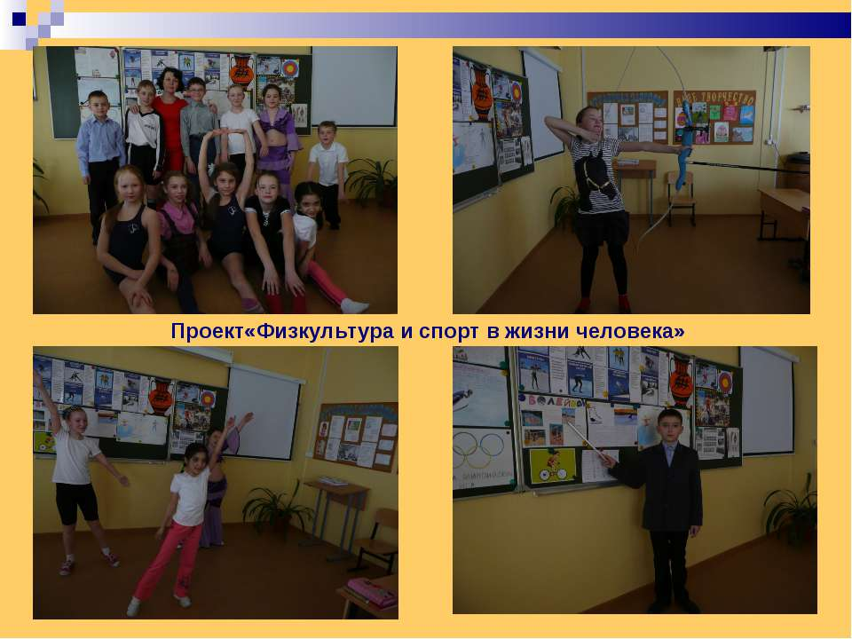 Проект«Физкультура и спорт в жизни человека»