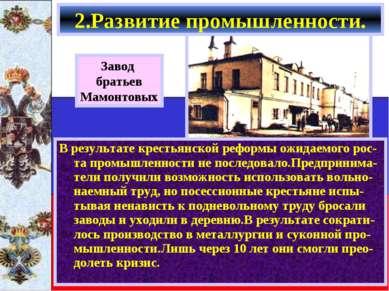 В результате крестьянской реформы ожидаемого рос-та промышленности не последо...