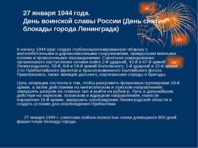 27 января 1944 года. День воинской славы России (День снятия блокады города Л...