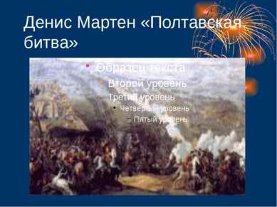 Денис Мартен «Полтавская битва»