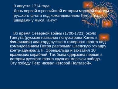 9 августа 1714 года. День первой в российской истории морской победы русского...