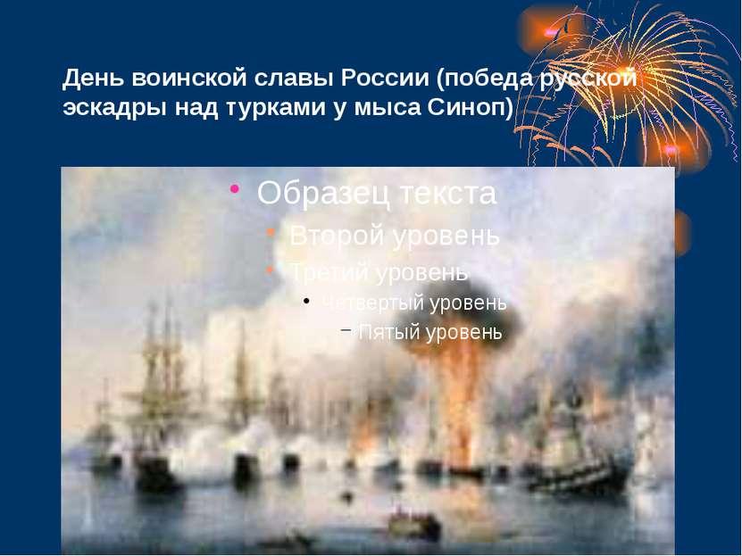 День воинской славы России (победа русской эскадры над турками у мыса Синоп)