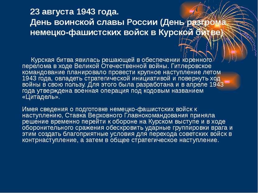 23 августа 1943 года. День воинской славы России (День разгрома немецко-фашис...
