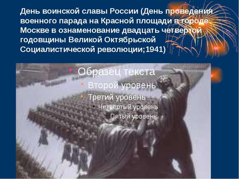 День воинской славы России (День проведения военного парада на Красной площад...