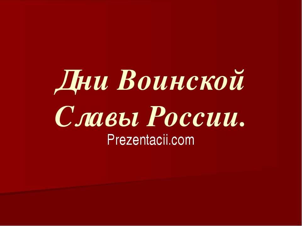 Дни Воинской Славы России.