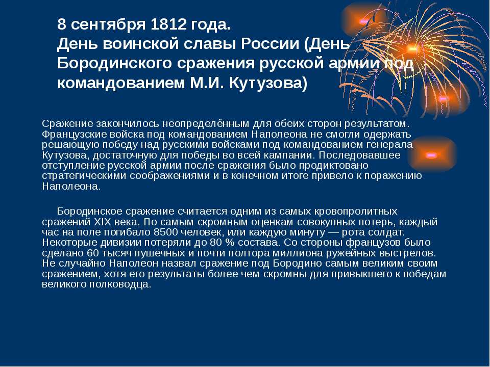 8 сентября 1812 года. День воинской славы России (День Бородинского сражения ...