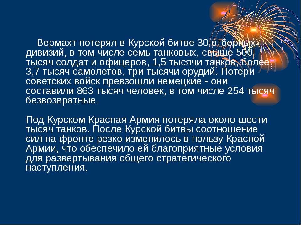 Вермахт потерял в Курской битве 30 отборных дивизий, в том числе семь танковы...