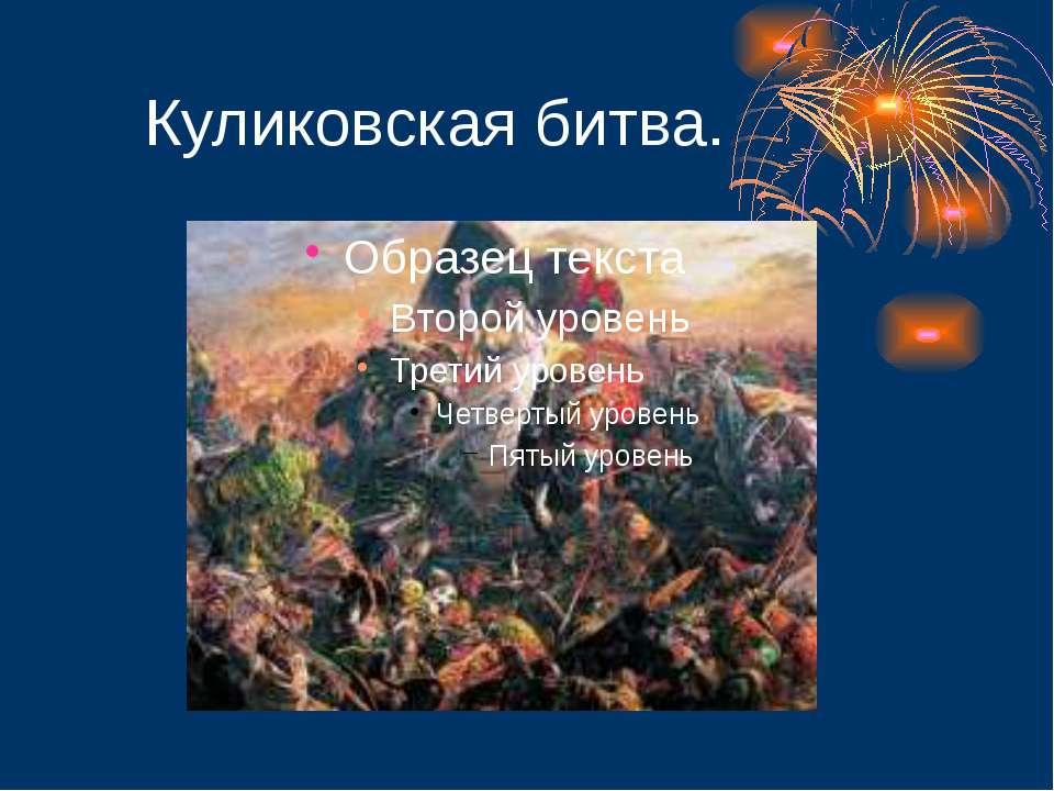 Куликовская битва.