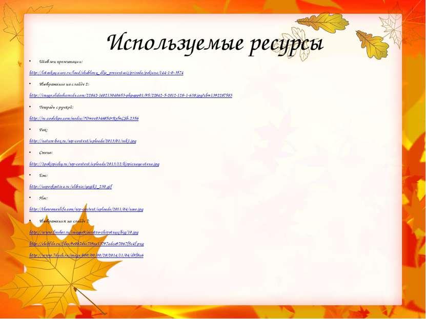 Используемые ресурсы Дерево: http://www.metod-kopilka.ru/images/doc/28/22740/...